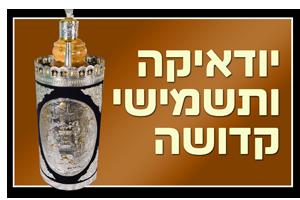judaikanew