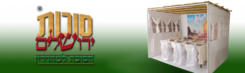 banner-sukkotY-1024x308